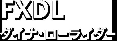 FXDL ダイナ・ローライダー