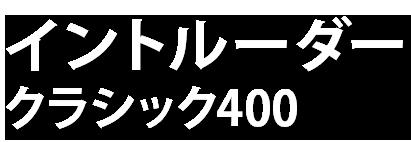 イントルーダークラシック400