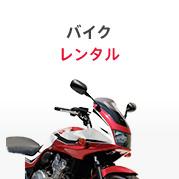 バイク レンタル
