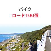 バイク ロード100選
