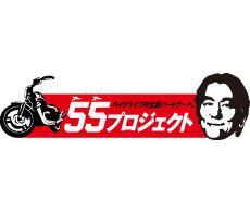 バイクライフパートナー55プロジェクト