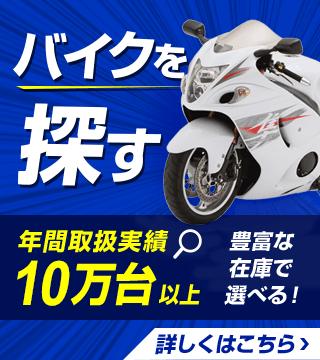 バイク王】公式サイト バイクの...