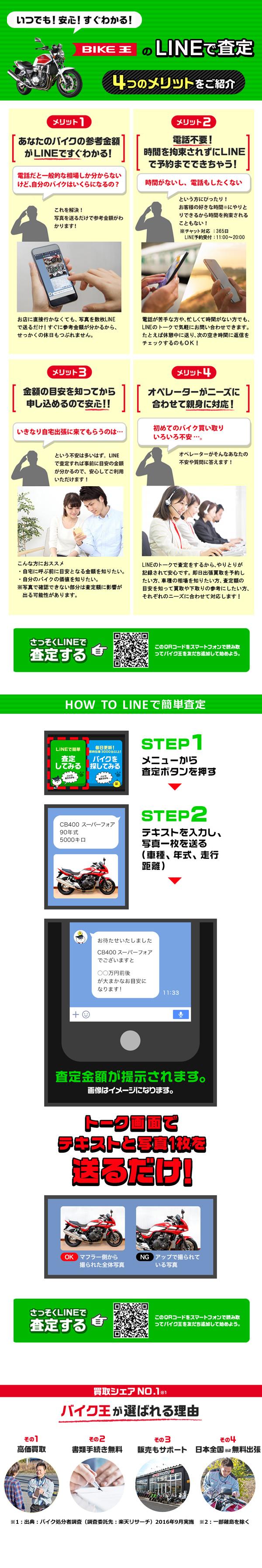 バイク王のLINEで査定 4つのメリットをご紹介
