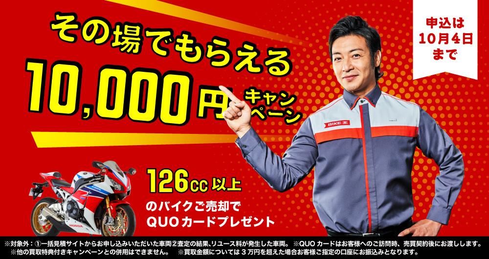 2020年その場でもらえる10,000円キャンペーン