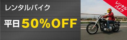 レンタルバイク平日50%OFF!