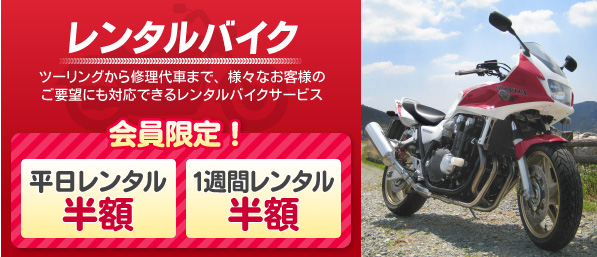 レンタルバイクサービス