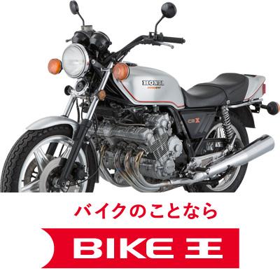 バイク王 公式サイト バイクのことならバイク王
