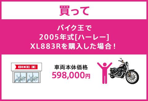 バイク王ダイレクトSHOPで2005年式[ハーレー]XL883Rを購入した場合!車両本体価格598,000円