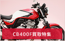 CB400F買取特集