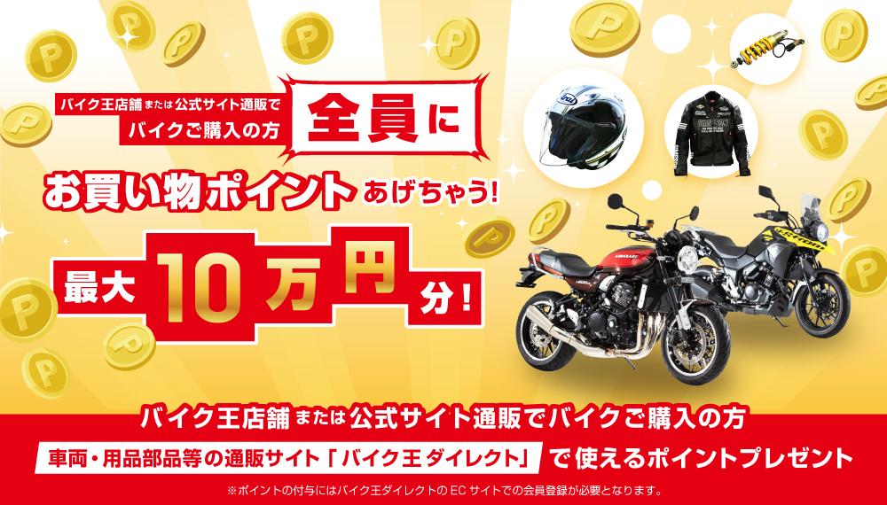 バイク王店舗または公式サイト通販でのバイクご購入で全員にお買い物ポイントあげちゃう!最大10万円分!