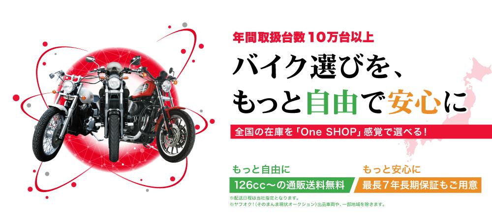 OneSHOP~バイク選びを、もっと自由で安心に~