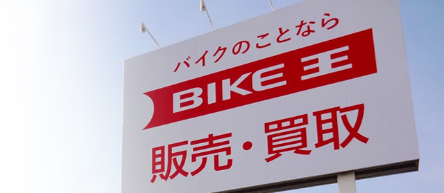 販売サービス | バイク王