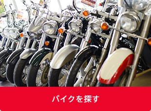 中古バイクを探す