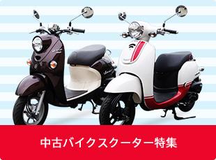 中古バイクスクーター特集