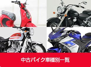中古バイク車種別一覧